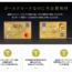 イオンゴールドカードの招待状が届いた!!